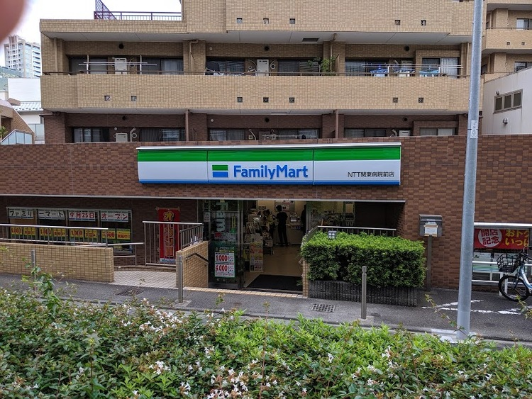 ファミリーマートNTT関東病院前店まで571m。「あなたと、コンビに、ファミリーマート」 「来るたびに楽しい発見があって、新鮮さにあふれたコンビニ」を目指しています。