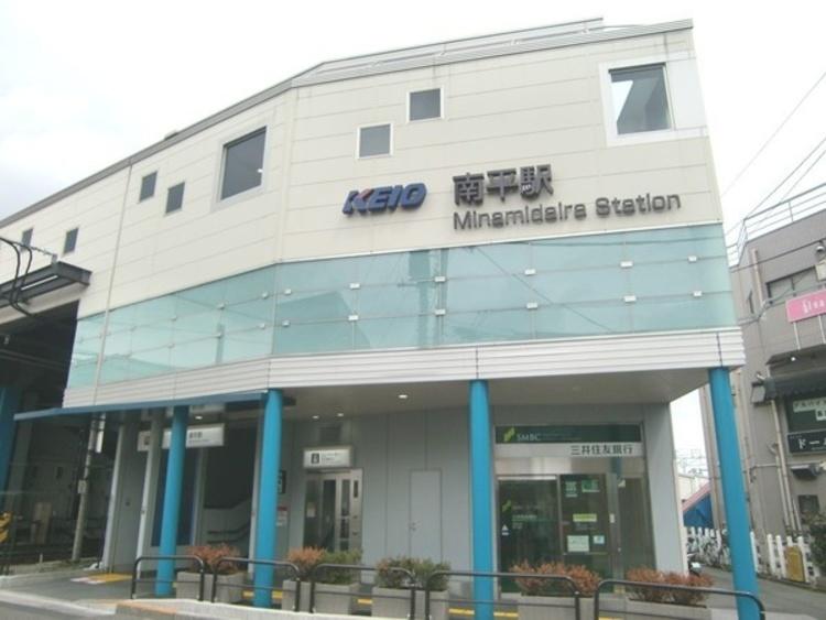 京王南平駅 1340m