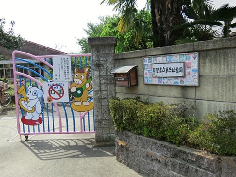 日野市立第三幼稚園 970m