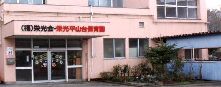 栄光平山台保育園 1040m