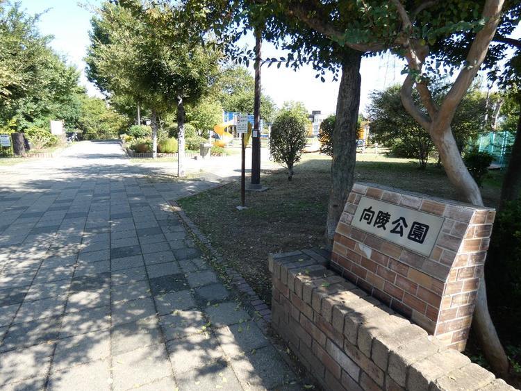 向陵公園 徒歩3分(約230m)