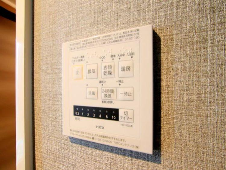 寒い冬に便利な浴室暖房、梅雨時に重宝する乾燥機能付き。