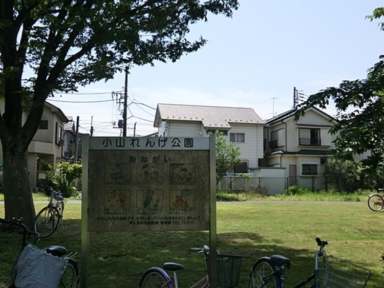 小山れんげ公園 徒歩5分(約350m)