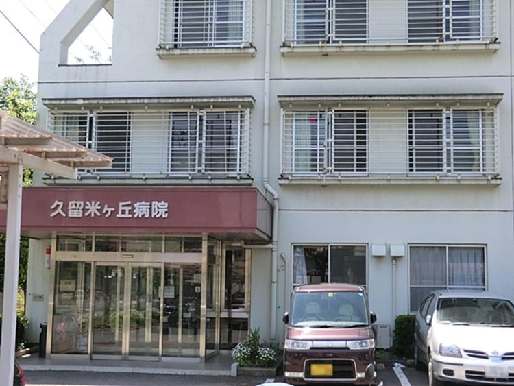久留米ヶ丘病院 徒歩19分(約1500m)