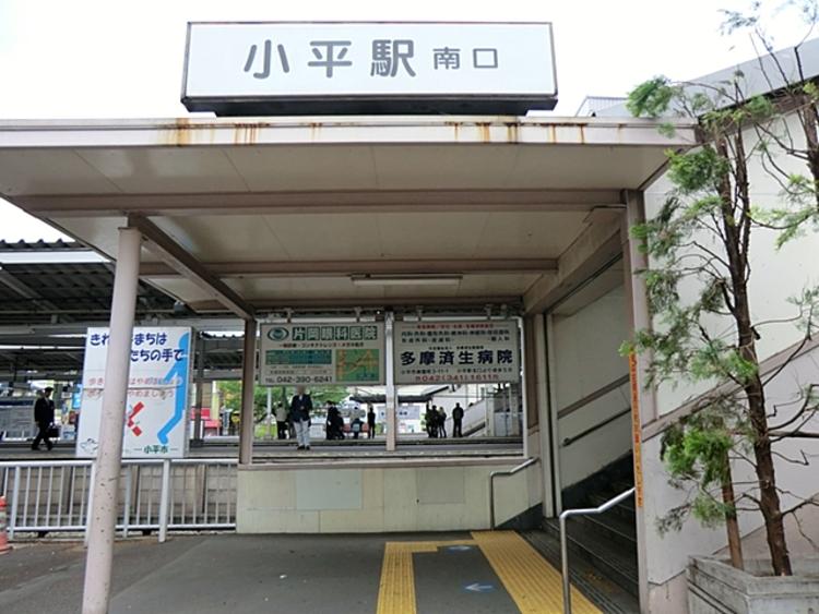 西武鉄道 小平駅