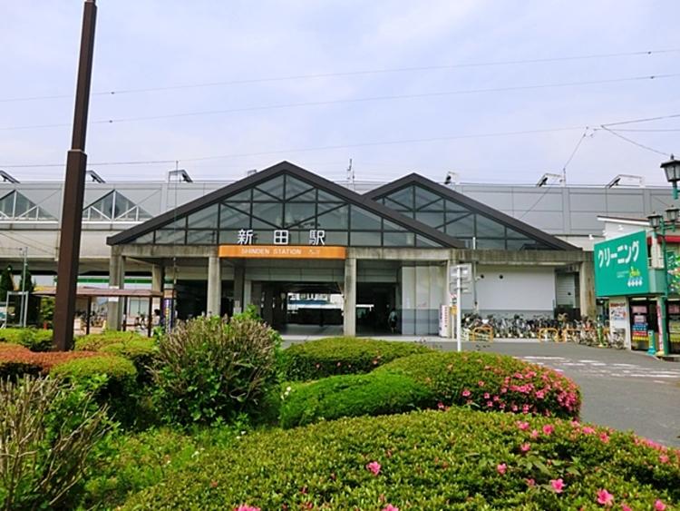 「新田」駅