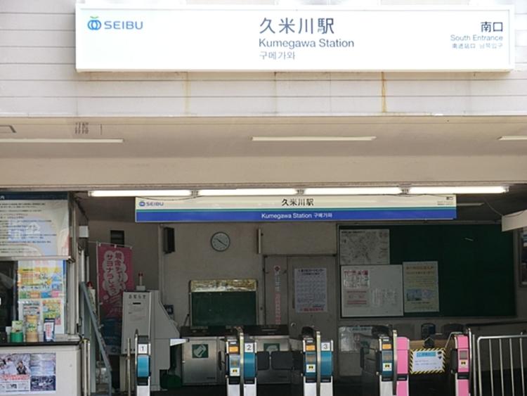 西武鉄道 久米川駅