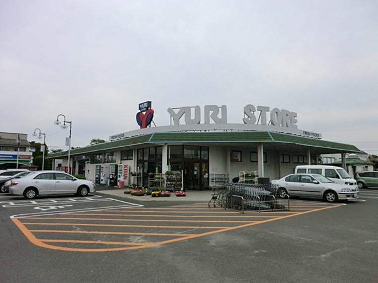 ゆりストア 王禅寺店 距離約1200m