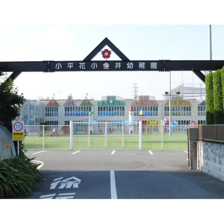 小平花小金井幼稚園(約1010m)