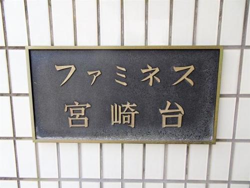 【安心を買うなら、朝日土地建物へ】ファミネス宮崎台の画像