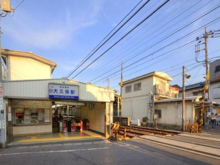京成本線京成大久保駅:徒歩9分