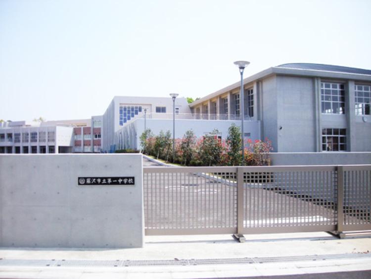 第一中学校 880