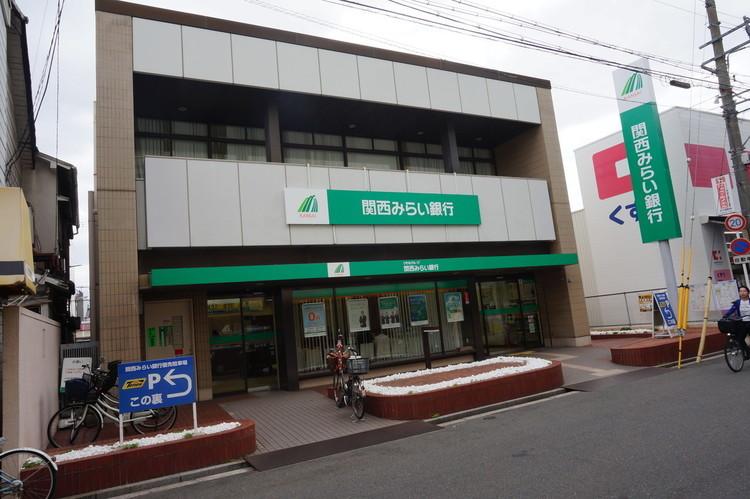 関西みらい銀行 徒歩 約3分(約200m)