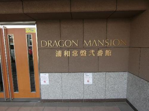 ドラゴンマンション浦和常盤弐番館の物件画像