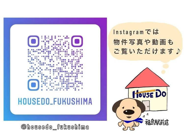 ハウスドゥ!福島駅前店インスタグラムはじめました♪物件写真や動画もご覧いただけます♪新着情報続々更新致しますので、フォローお願いしますっ♪