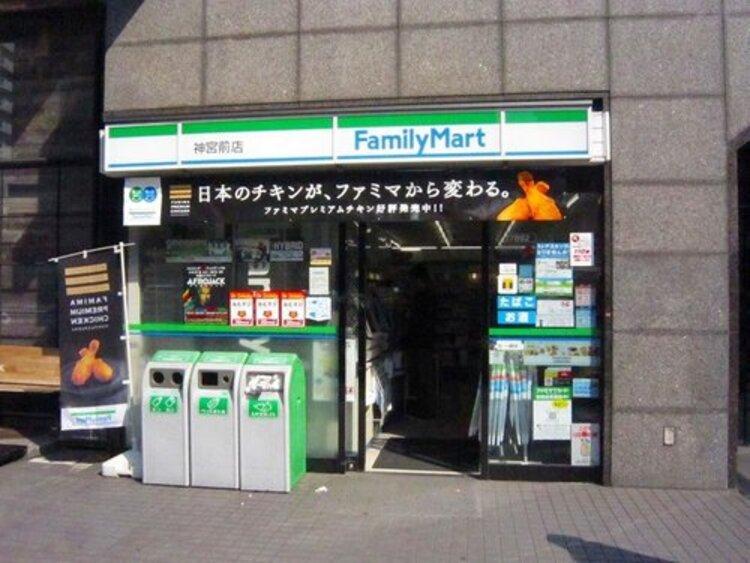 ファミリーマート神宮前店まで141m 「あなたと、コンビに、ファミリーマート」 「来るたびに楽しい発見があって、新鮮さにあふれたコンビニ」を目指してます。