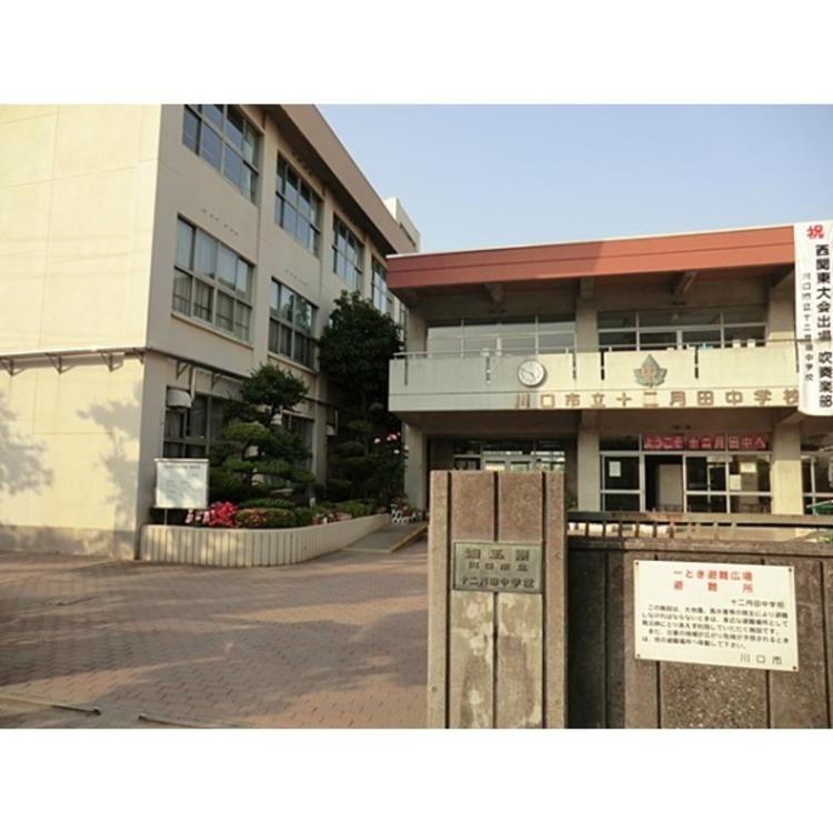 十二月田中学校(約763m)