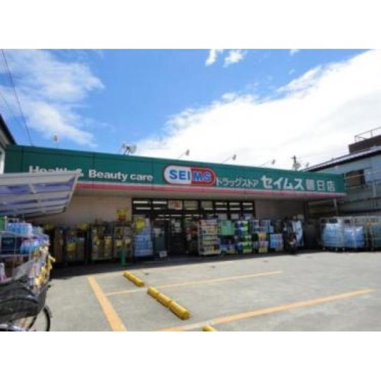 セイムス 朝日店(約452m)