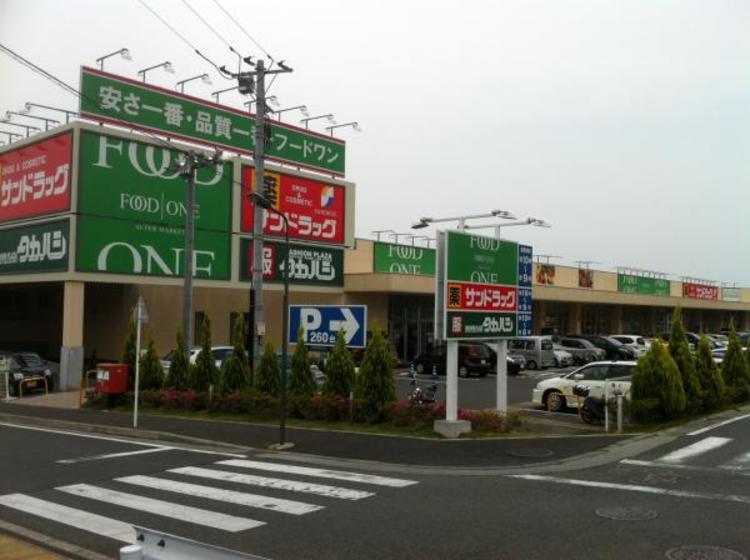 フードワン片倉店830