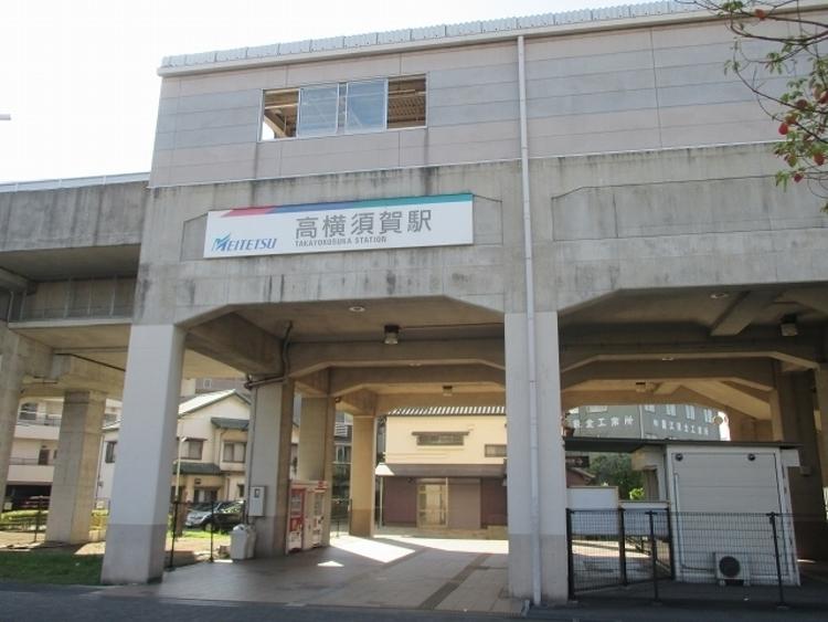 高横須賀駅まで徒歩約6分 約480m