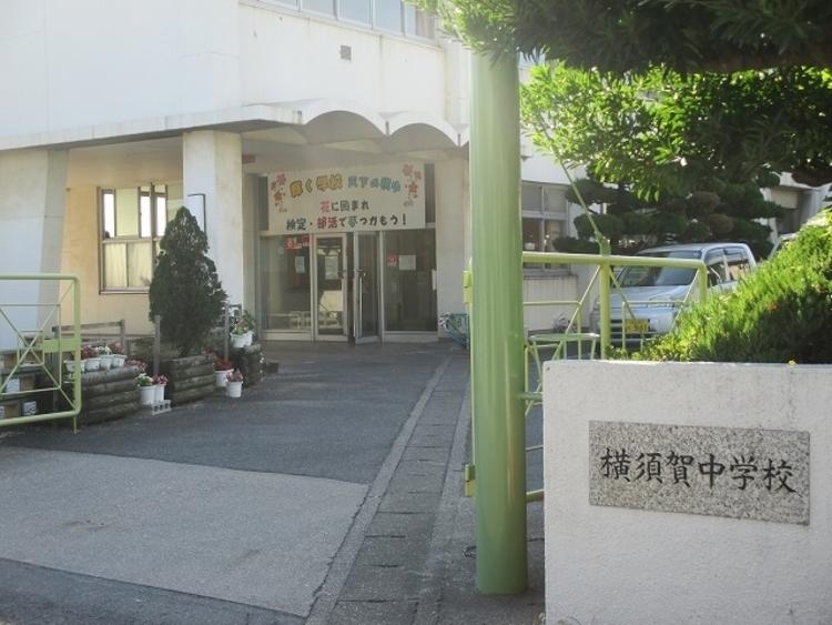 横須賀中学校まで徒歩約17分 約1300m