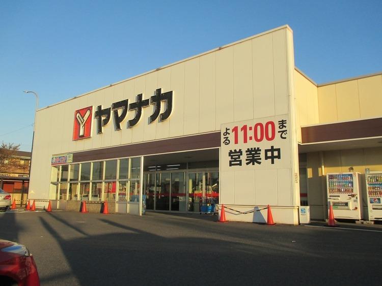 ヤマナカ高横須賀店まで徒歩約4分 約290m