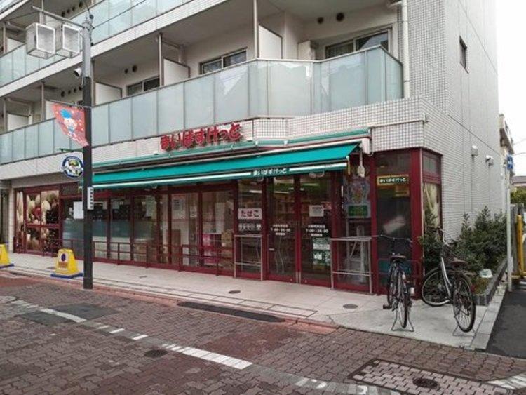 まいばすけっと大森町駅前店まで290m。「近い、安い、きれい、そしてフレンドリィ」 都市型小型食品スーパーマーケット。