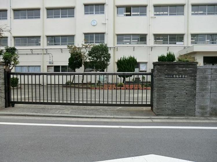 横浜市立市場中学校 1119m