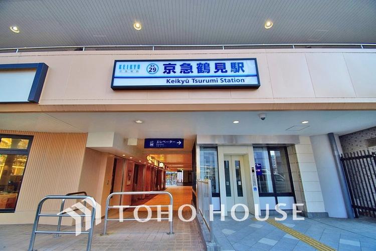 京浜急行本線「京急鶴見」駅 距離400m