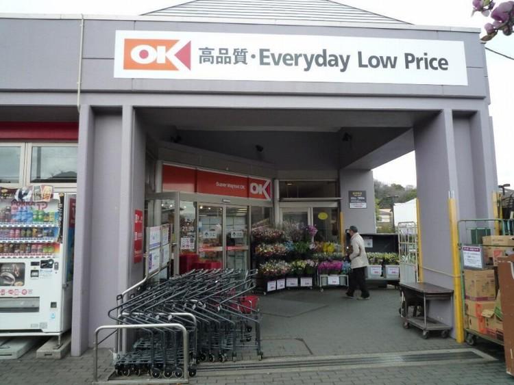 オーケー本牧店(「Everyday Low Price」を合言葉に食料品を中心に豊富な品揃えで、お値打ち価格のお買い物ができるディスカウントストア。)