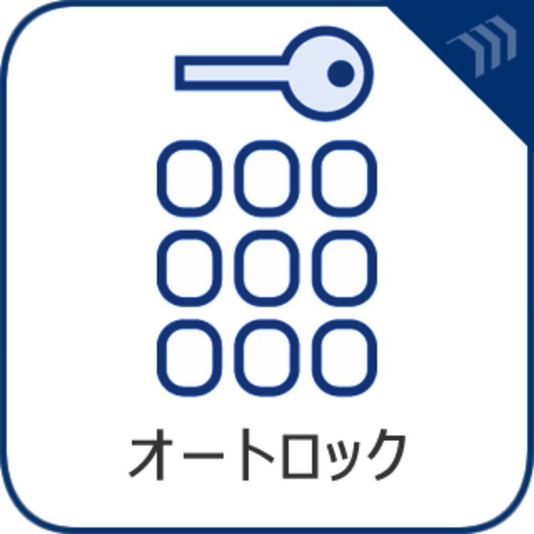 【オートロック】