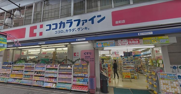 ココカラファイン金町店