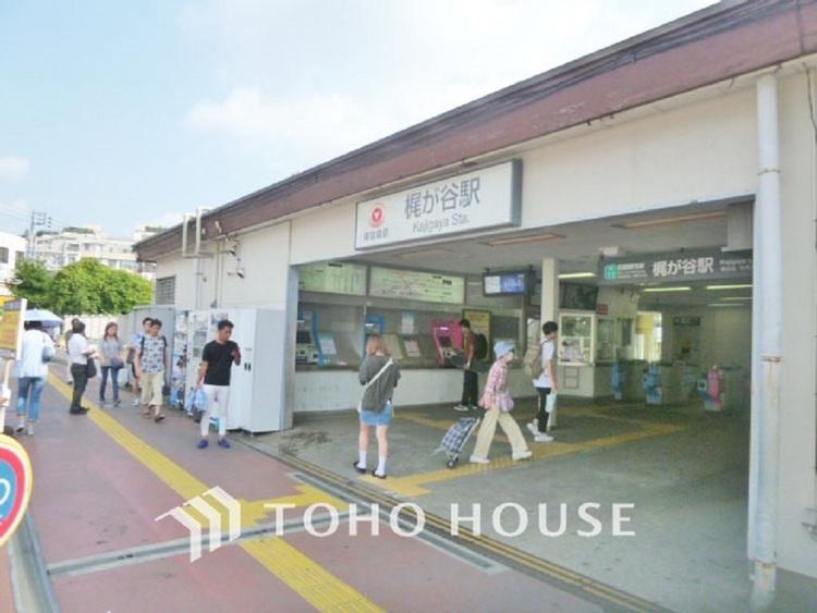 東急田園都市線「梶ヶ谷」駅 距離2000m