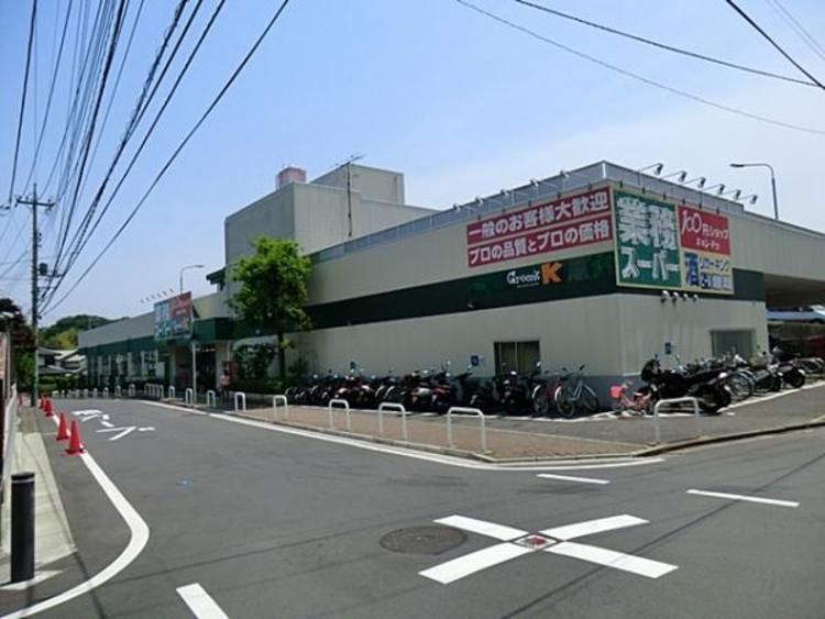 業務スーパー鴨居店1120m