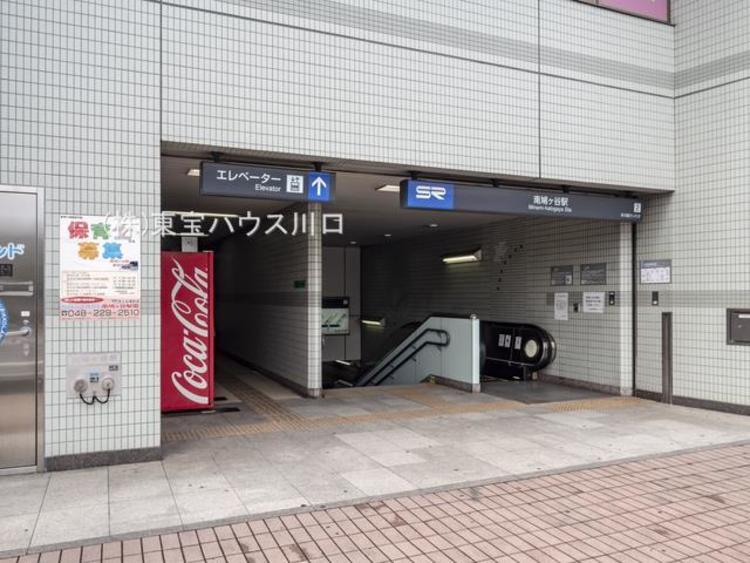 埼玉高速鉄道「南鳩ヶ谷駅」駅 距離880m