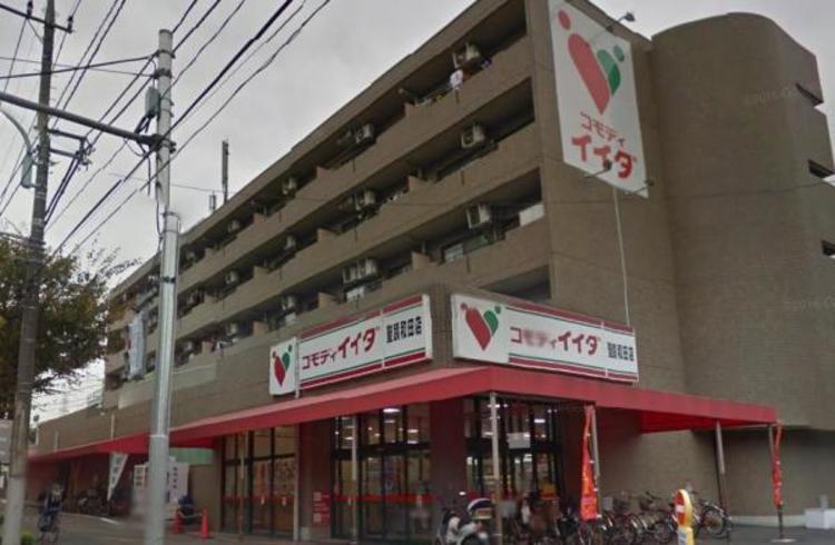 コモディイイダ 聖蹟和田店 830m