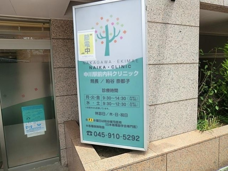 中川駅前内科クリニック(「中川駅」から徒歩1分。一般内科、循環器内科をはじめ各種予防接種、禁煙外来などの診療を行っています。)