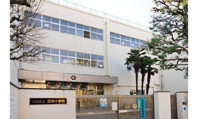 大田区立蒲田小学校まで705m。よく考えやりぬく子を育てます。