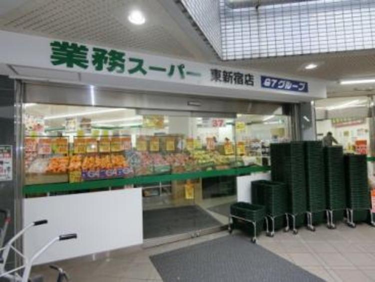 業務スーパー東新宿店まで374m。良いものをベストプライスで販売しています。