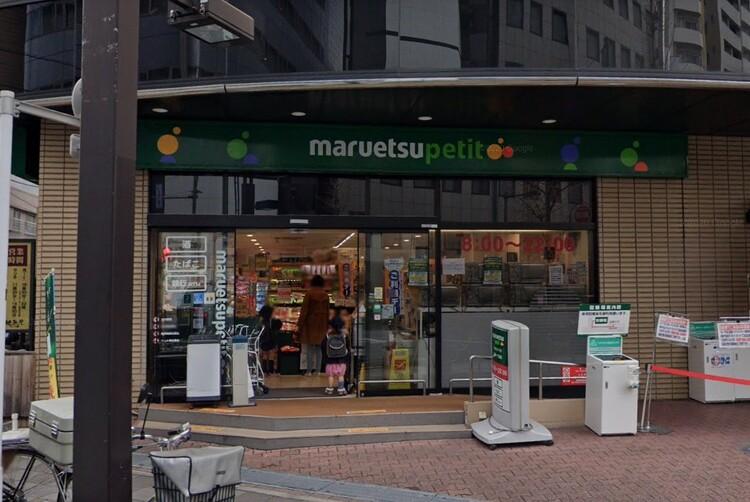 マルエツプチ 新川一丁目店