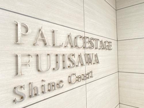 パレステージ藤沢シャインコートの画像
