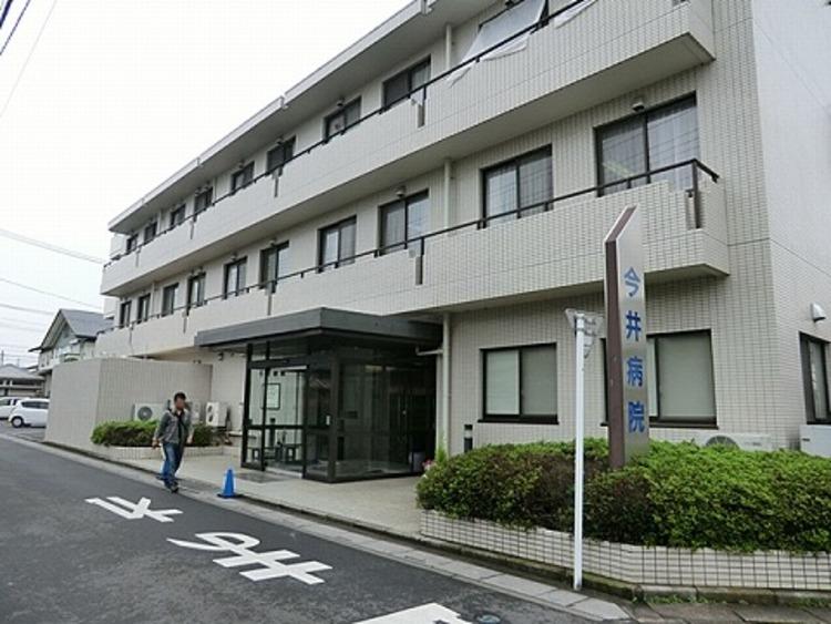 今井病院 徒歩10分(約750m)
