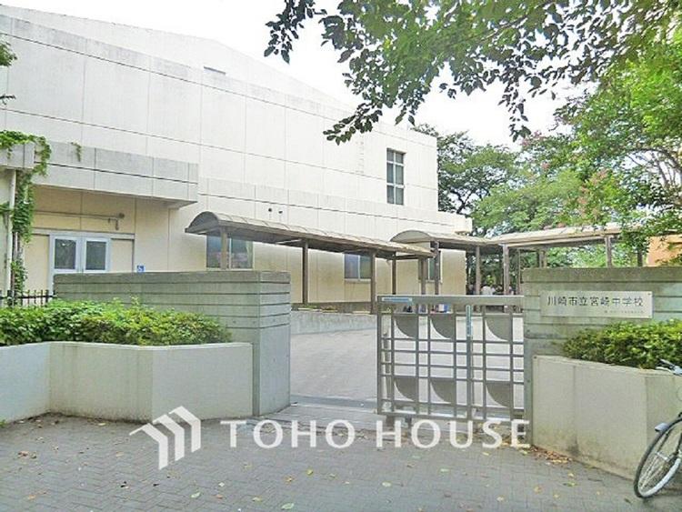 川崎市立宮崎中学校 距離1100m
