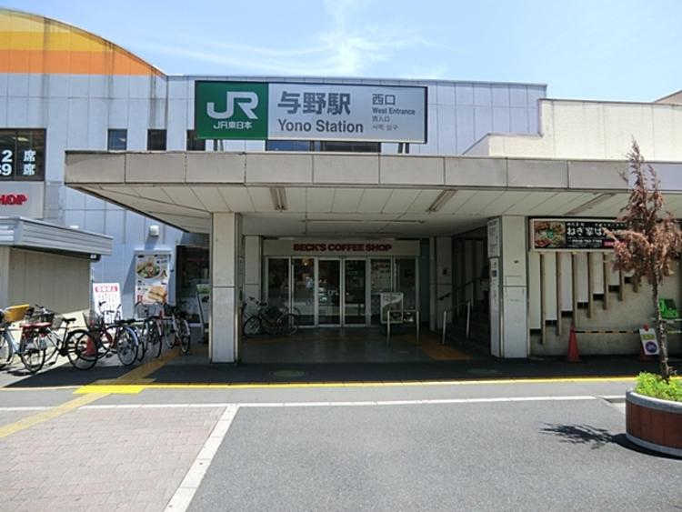 「与野」駅