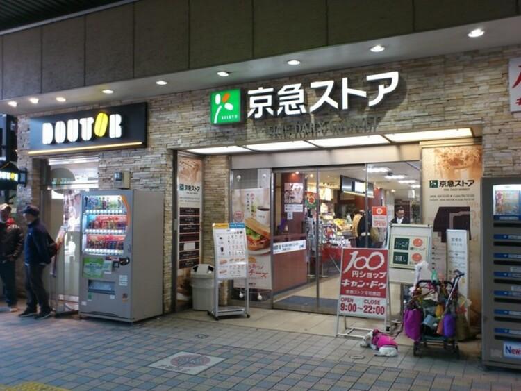 京急ストア 平和島まで590m。京急ストアは「食の安全・安心」をすべてに優先し、地域のお客様に、普段の暮らしの中で「期待され、満足いただける店」づくりを通して、「繰り返しご来店いただける店」を目指す。