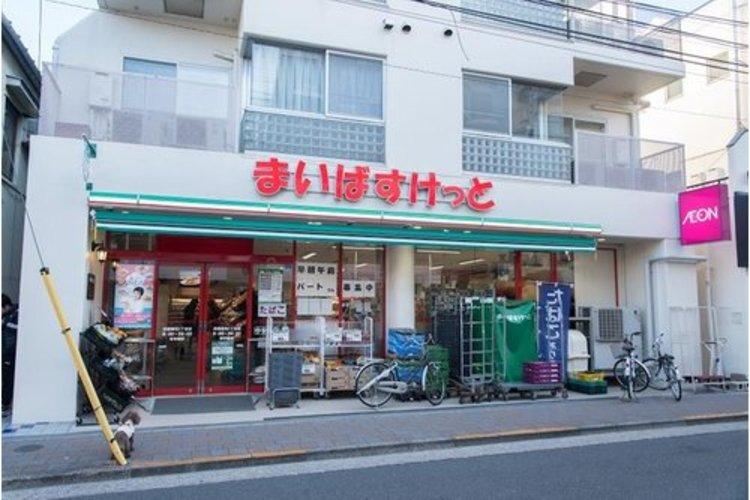 まいばすけっと田園調布2丁目店まで196m。「近い、安い、きれい、そしてフレンドリィ」 都市型小型食品スーパーマーケット。