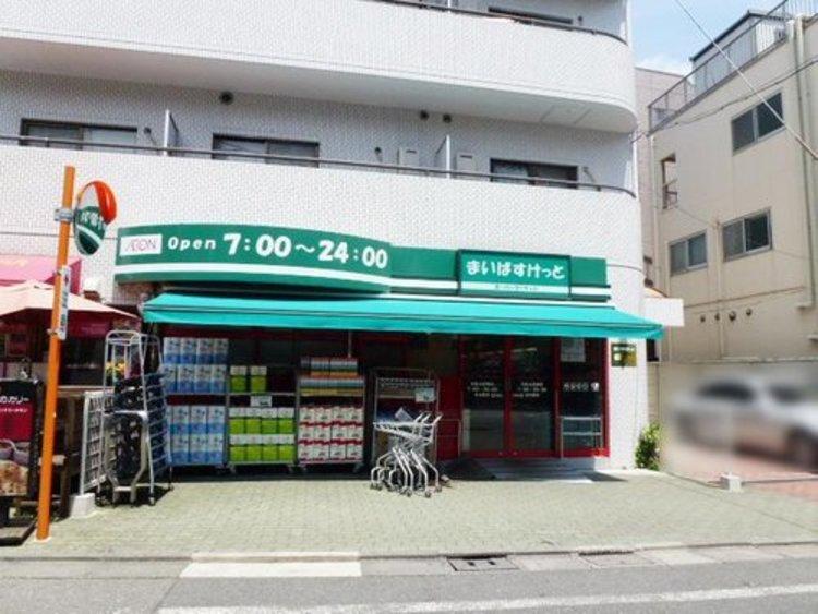 まいばすけっと目黒太鼓橋店まで320m。「近い、安い、きれい、そしてフレンドリィ」 都市型小型食品スーパーマーケット。