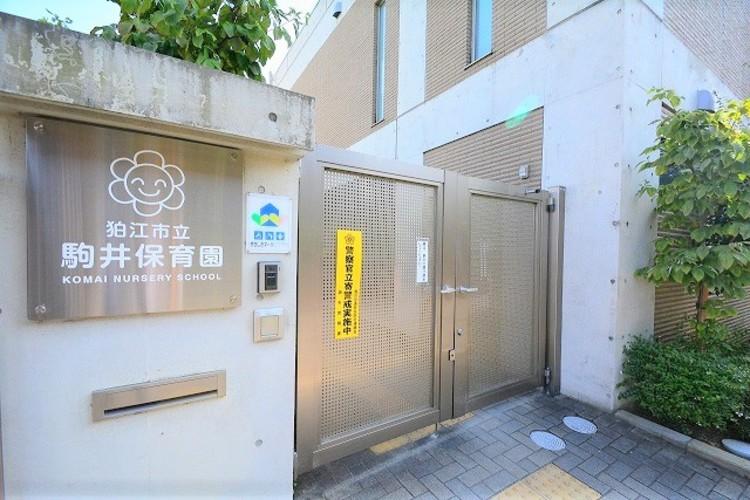 狛江市立駒井保育園 距離約500m
