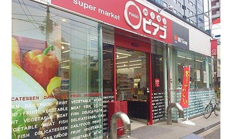 miniピアゴ入船1丁目店まで214m。多様化社会に対応する、一番近くて便利な「美味しいがある」お店にしたい。