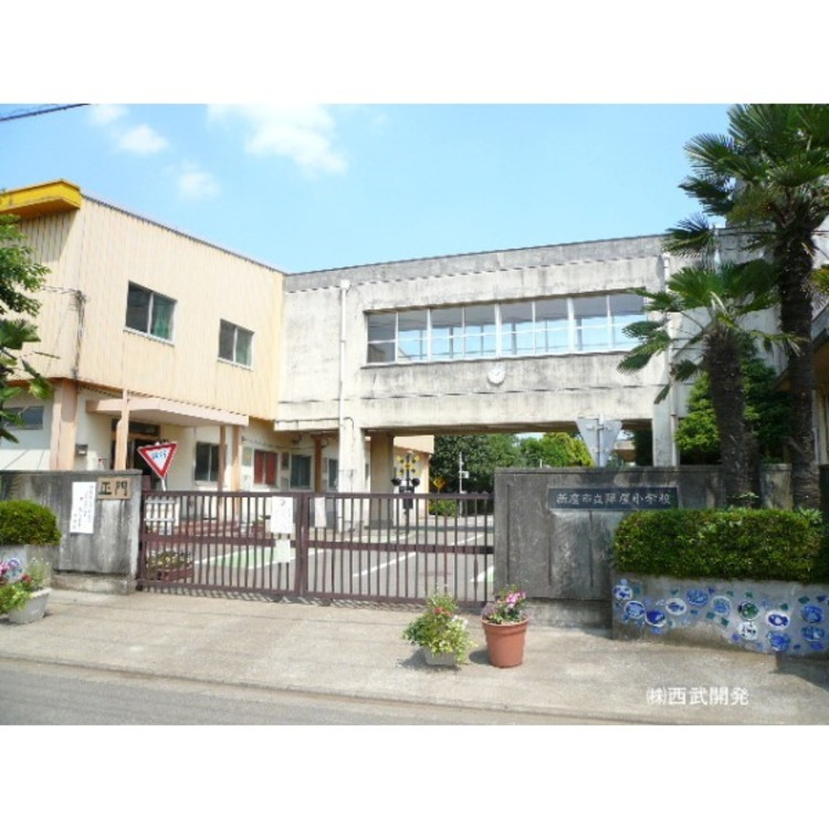 陣屋小学校(約400m)